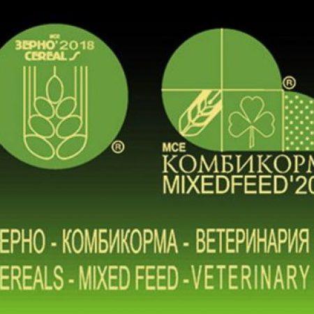 В Москве прошла XXIII Международная выставка «MVC: Зерно-Комбикорма-Ветеринария-2018»