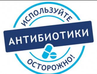 неделя правильного использования антибиотиков antibiotest_186