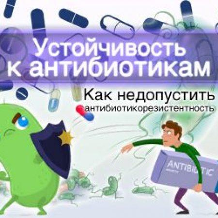 Антибиотикорезистентность. Вклад Роспотребнадзора в решение проблемы.